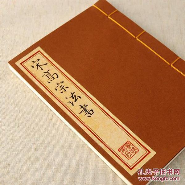 宋高宗法书真迹 影印本 手工线装 全一册