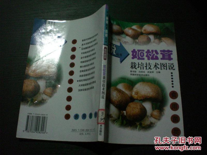 姬松茸栽培技术图说:食用菌类  d31-5