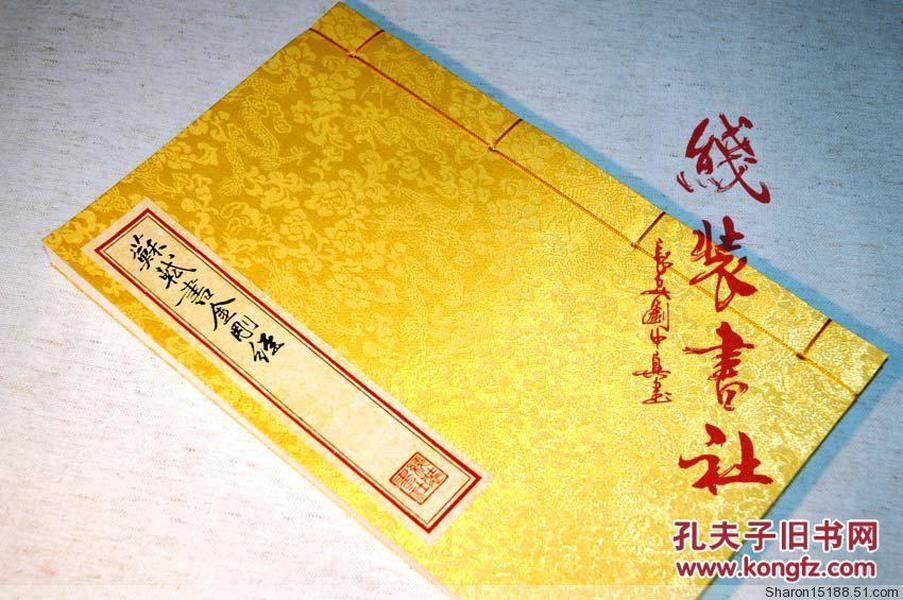 苏轼书金刚经 古本影印 手工线装 绢布面 全一册
