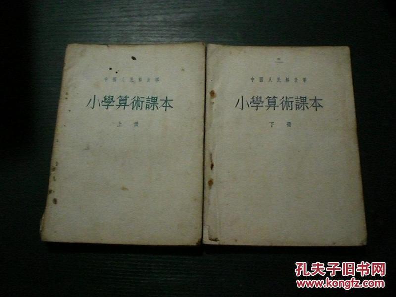 中国人民解放军 :小学算术课本(上下) d31-5