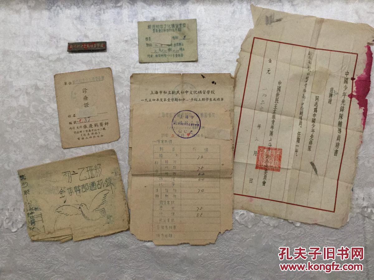 上海五十年代私立新民初中文化毕业校徽中学及11重庆市学校初中2010照补习级图片