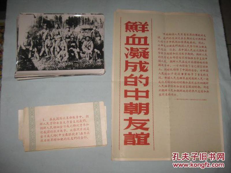 鲜血凝成的中朝友谊    抗美援朝系列   1958年老照片一套35张   现存33张     八寸................C箱