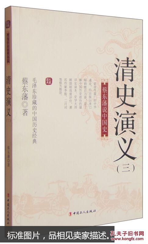 蔡東帆和他的中國歷史
