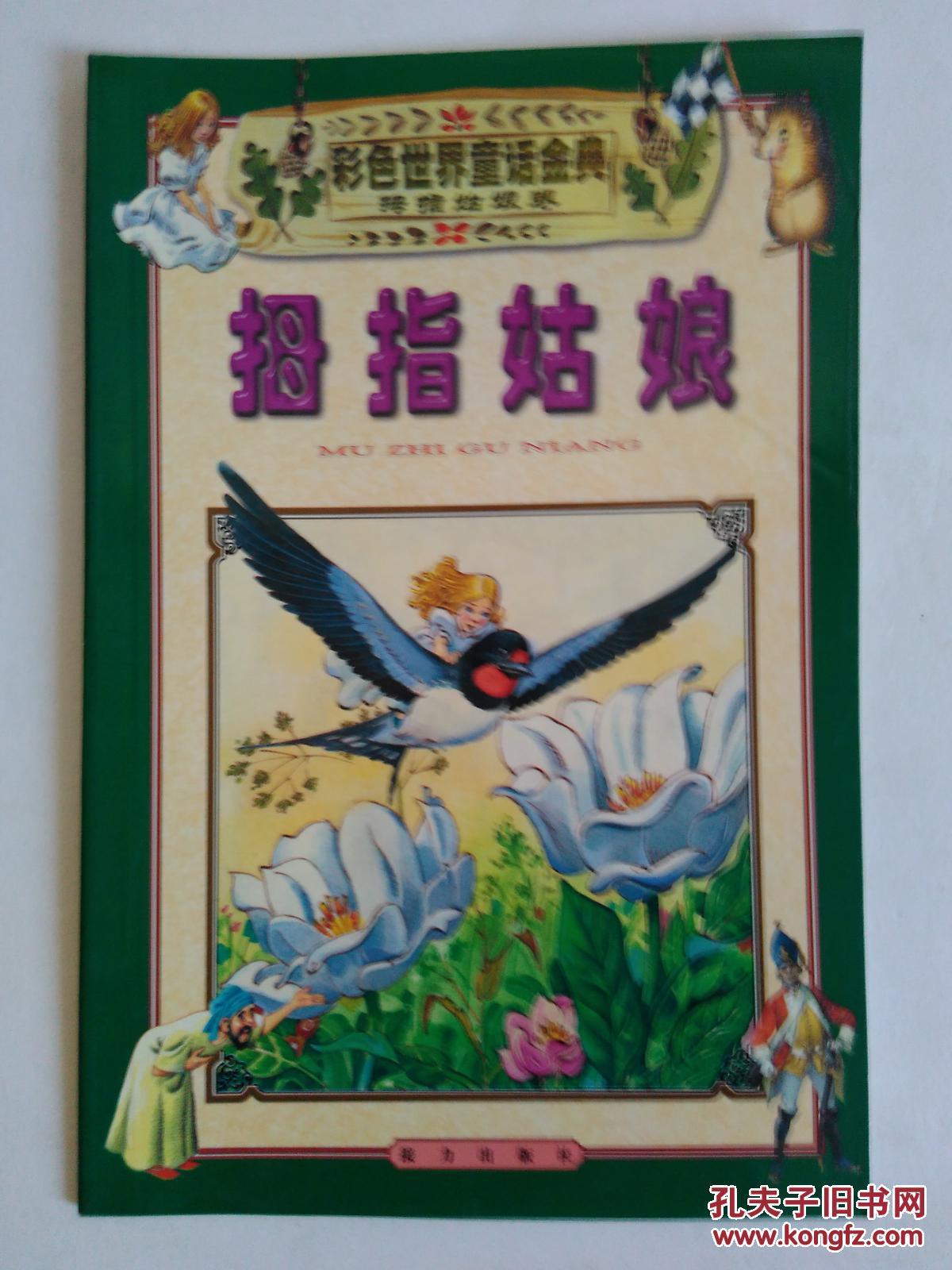 彩色世界童话金典.拇指姑娘卷:《龟兔赛跑》,《打火匣图片