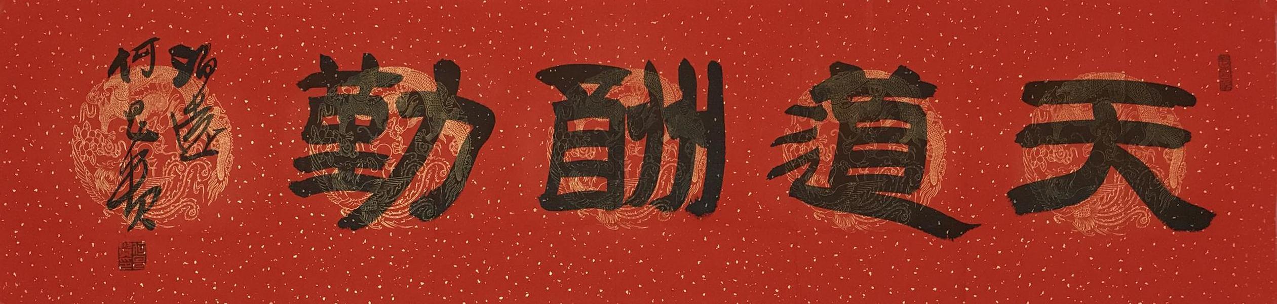 【真迹】【名家精品】何昌贵/著名书法家/中国书法家协会理事/中国书协隶书委员会委员/黑龙江书协副主席/隶书横幅/《天道酬勤》(34×138CM)