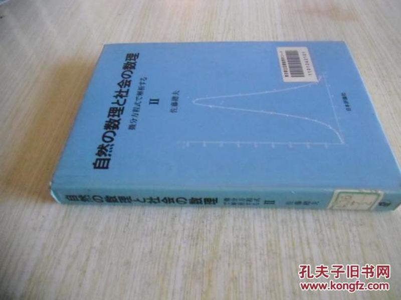 日文原版       自然の数理と社会の数理