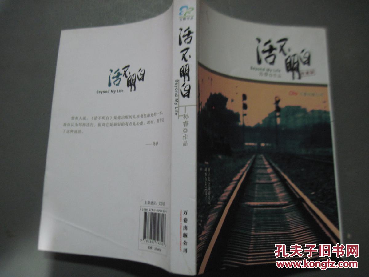活不明白电子书下载_【图】活不明白_万卷出版公司_孔夫子旧书网