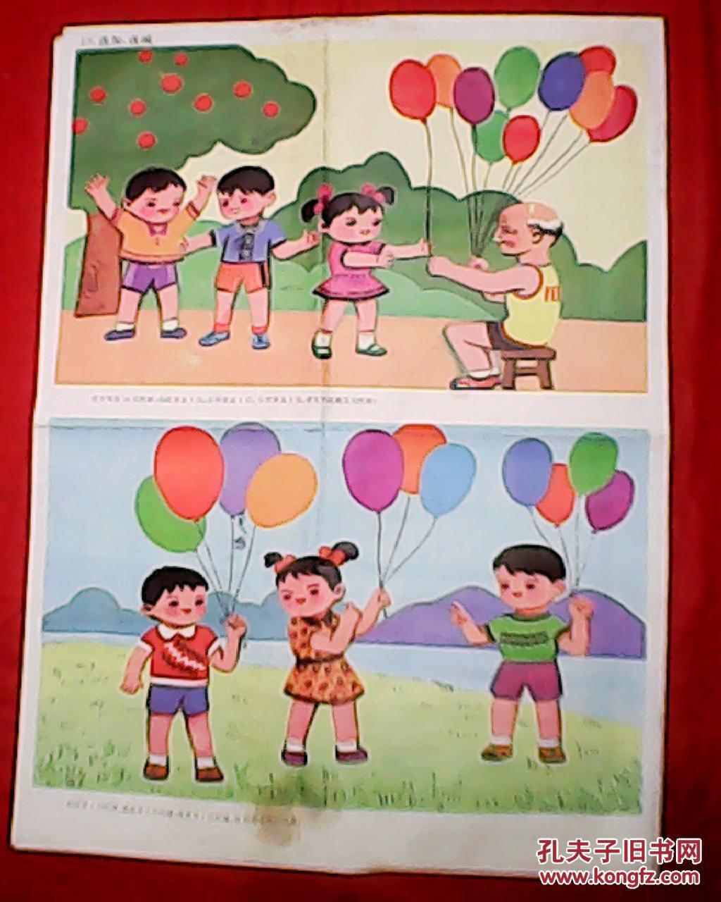 王金彩,徐毅,潘逸民绘画作品《幼儿园大班计算挂图——连加,连减》(此