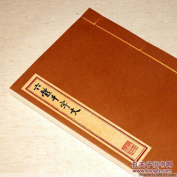 六体千字文赵孟頫书法墨迹 影印本 手工线装 全一册 大开本