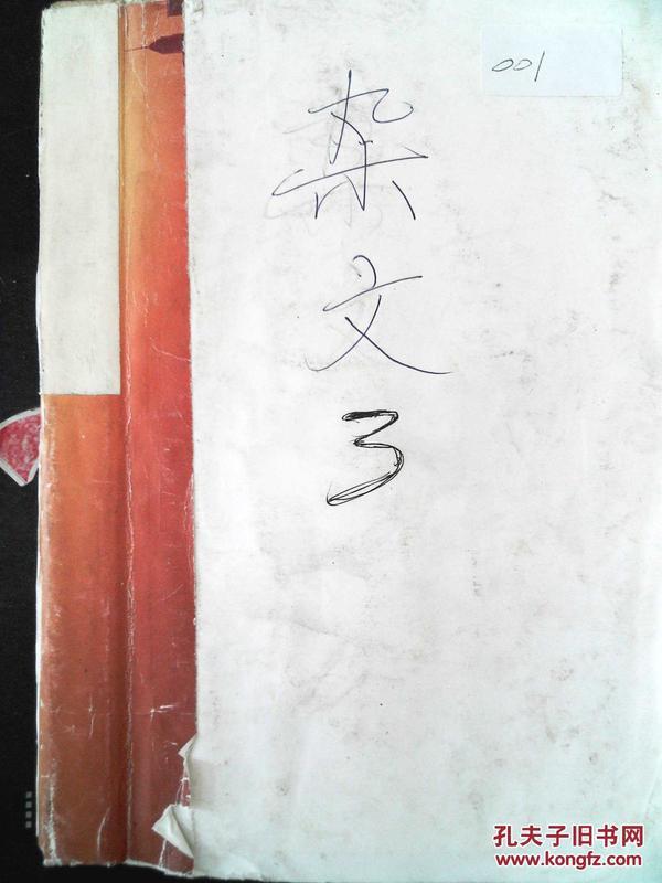 旧报纸剪集 001