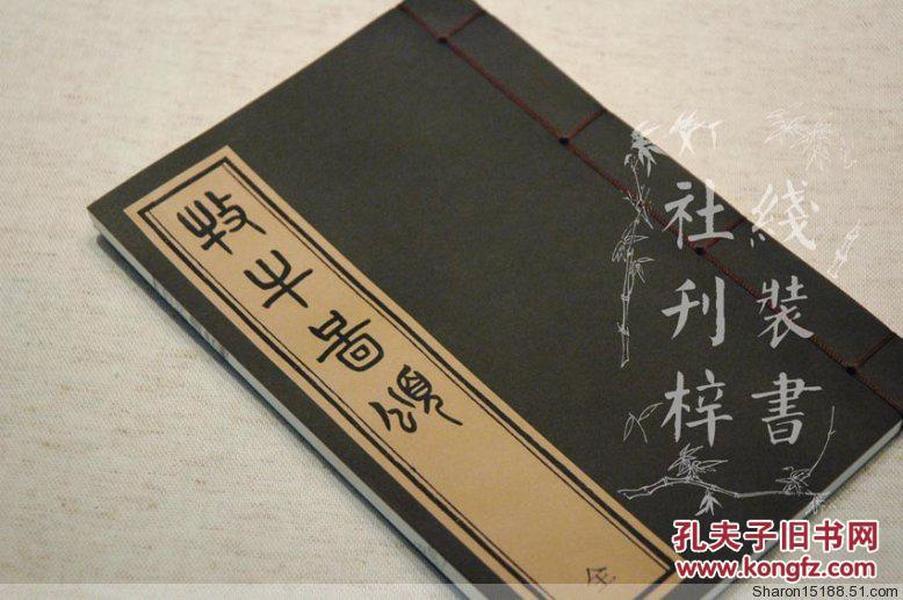 禅宗连环画 牧牛图颂 影印本 手工线装 全一册
