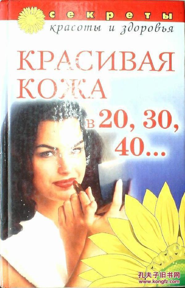 КРАСИВАЯКОЖА  в20,30,40...