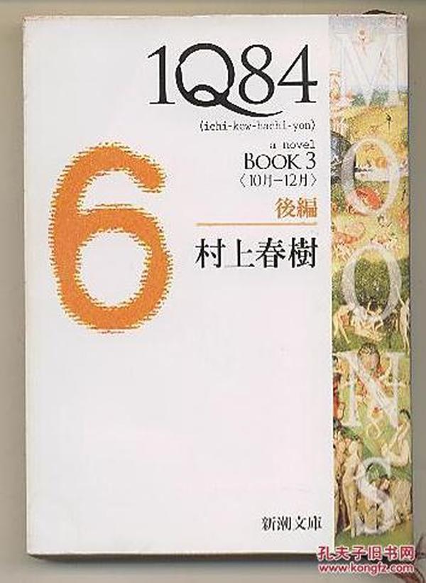 日文原版 1Q84  6  BOOK3 后编 村上春树 村上春树 64开本 六 包邮局挂号印刷品