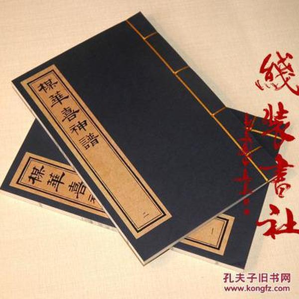 梅花喜神谱 描绘梅花种种情态的木刻画谱 古本影印 手工线装 全二册