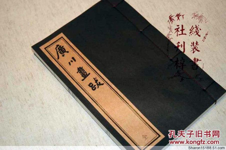 广川画拨 北宋绘画评鉴著作  影印本 手工线装 全一册