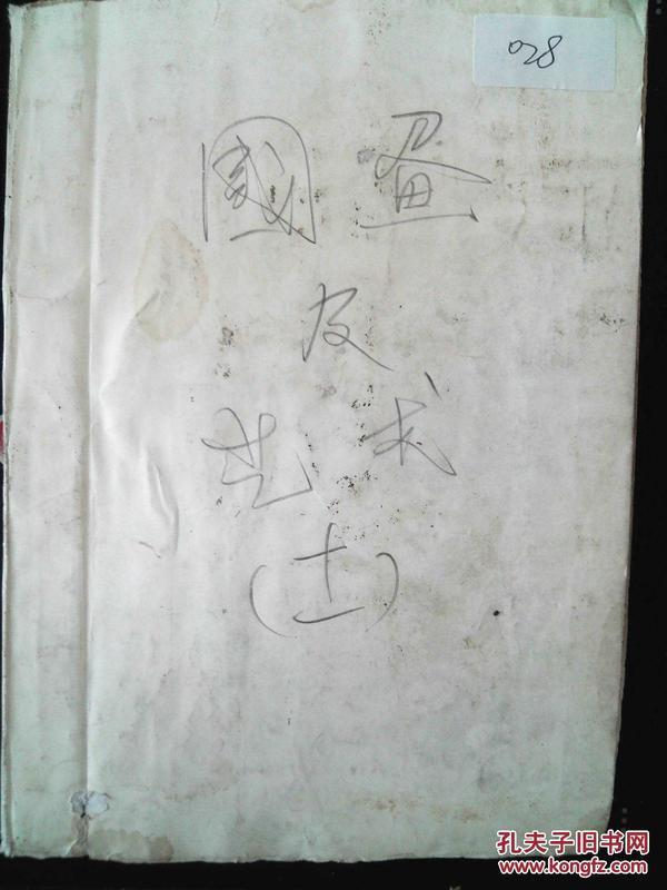 旧报纸剪集 028