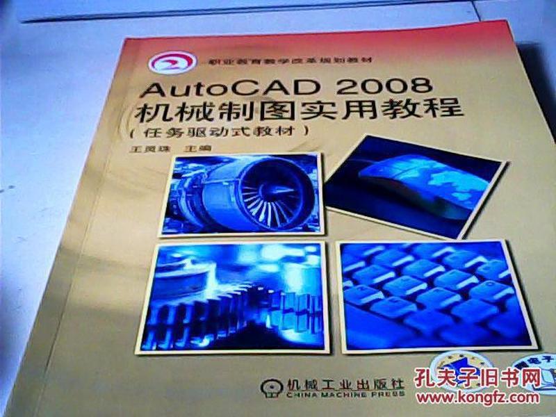 AutoCAD2008任务驱动实用角度-(机械制图式cad教程怎么指定画图片