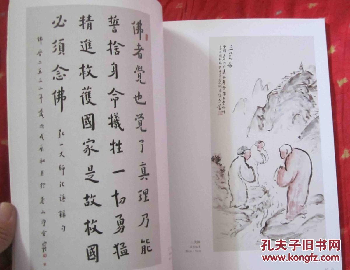 翰墨禅化-圆霖法师书画作品集