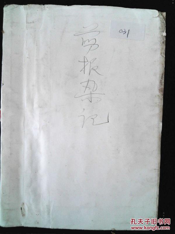 旧报纸剪集 031