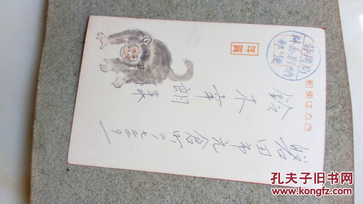 日本手绘实寄明信片3张