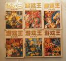 游戏王(六册全)