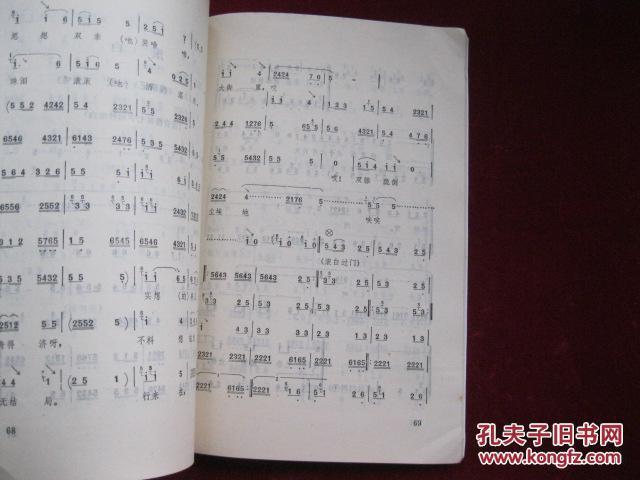 弦板腔的曲谱_弦板腔皮影戏图片