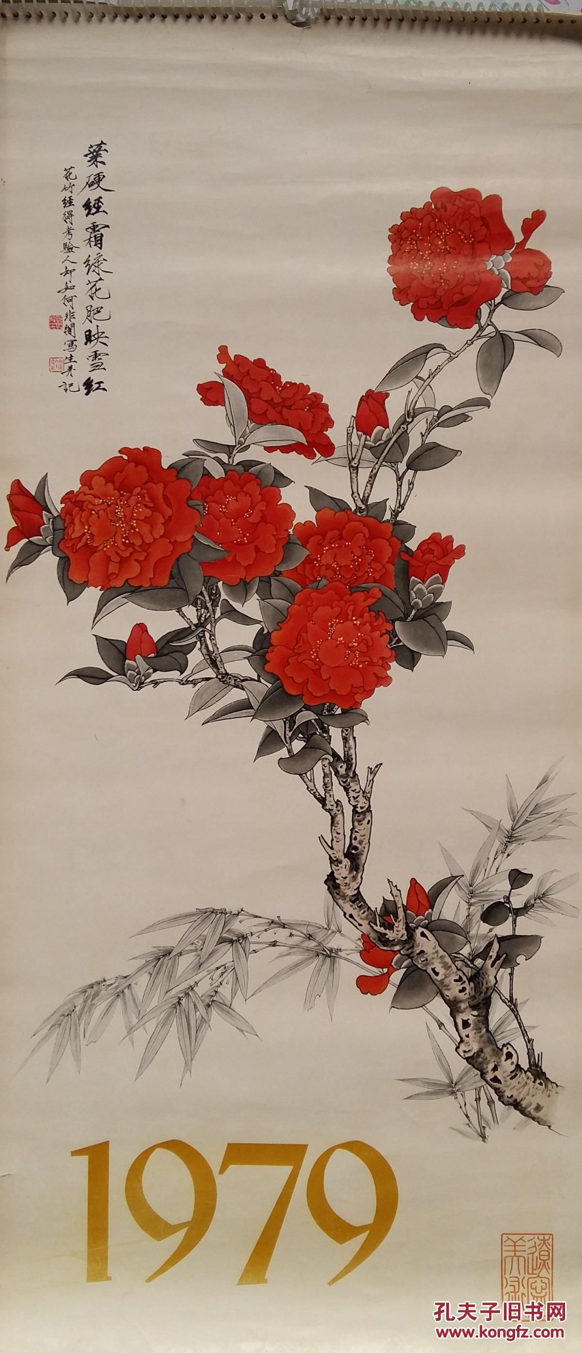`hg挂历 1979年鲁美及辽宁美术藏画 王雪涛 黄胄 程十发图片