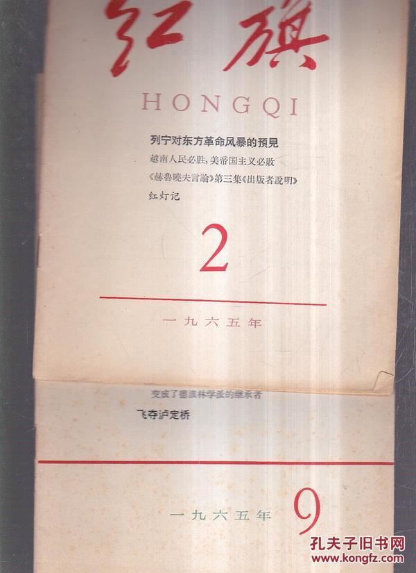 红旗1965第2,9期