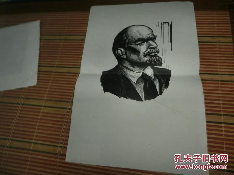 五六十年代朵云轩木板水印版画 列宁  刘岘作38X25cm  A6