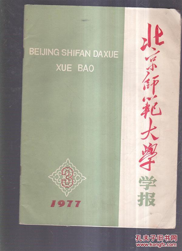 北京师范大学学报 1977-3 (上侧少许水印)