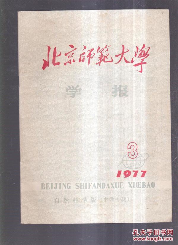 北京师范大学学报1977 3 (自然科学版) 中学专辑