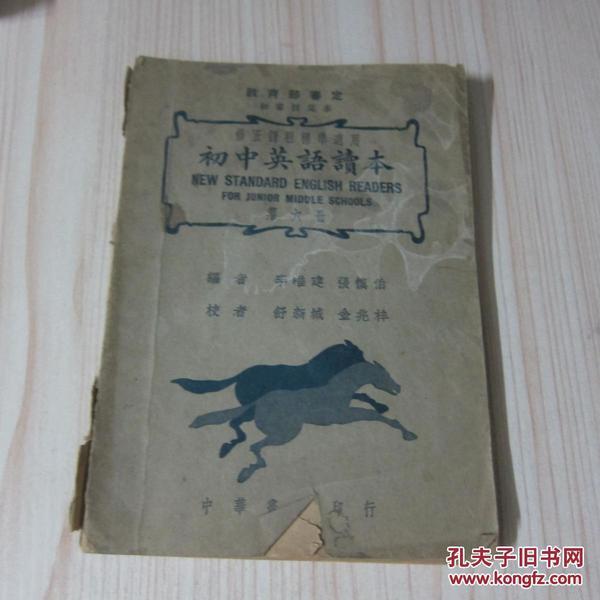 【民国旧书】初中英语读本(第六册)