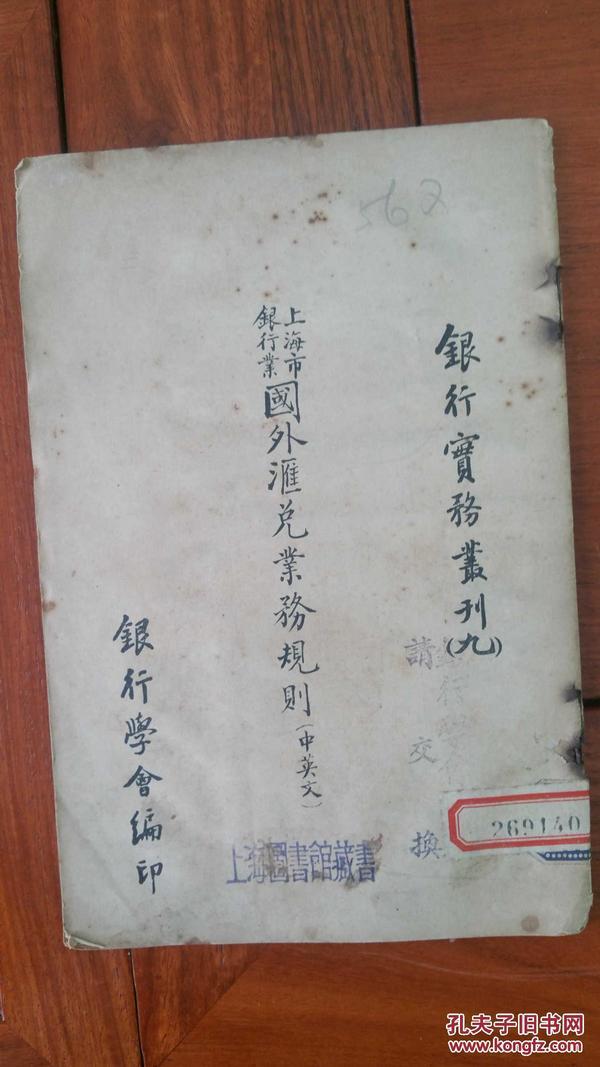 银行实务丛刊(九)上海市银行业国外汇兑业务规则  中英文