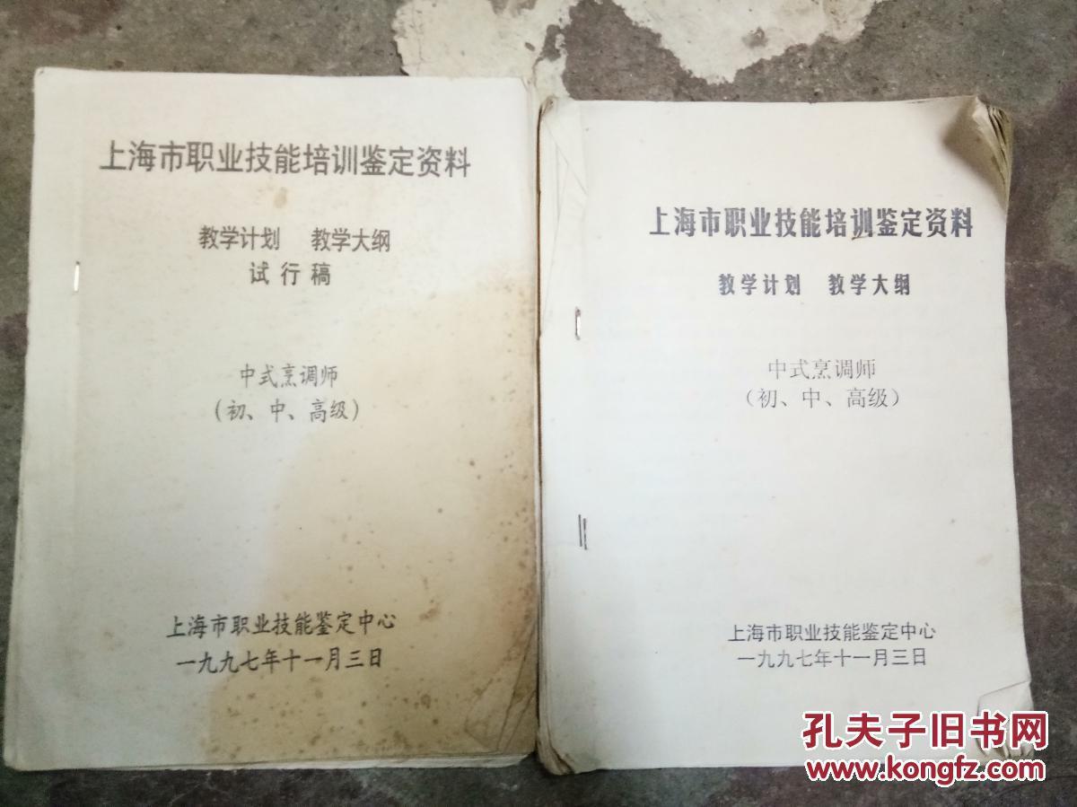 上海市职业技鉴定培训教学教学计划数学大名师广东初中资料图片
