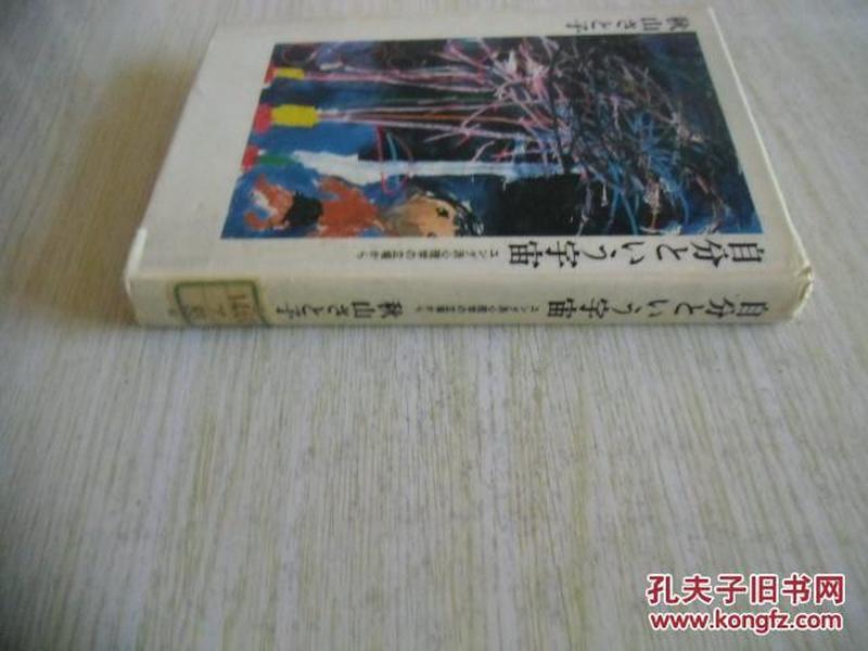 日文原版    自焚という宇宙