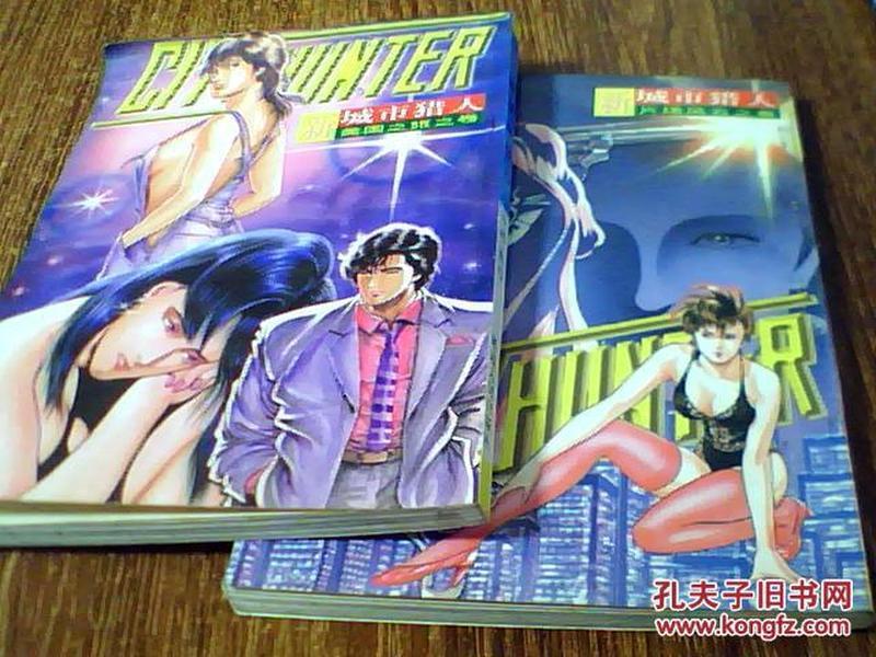 动漫连环画:新城市猎人:(第1.2卷).