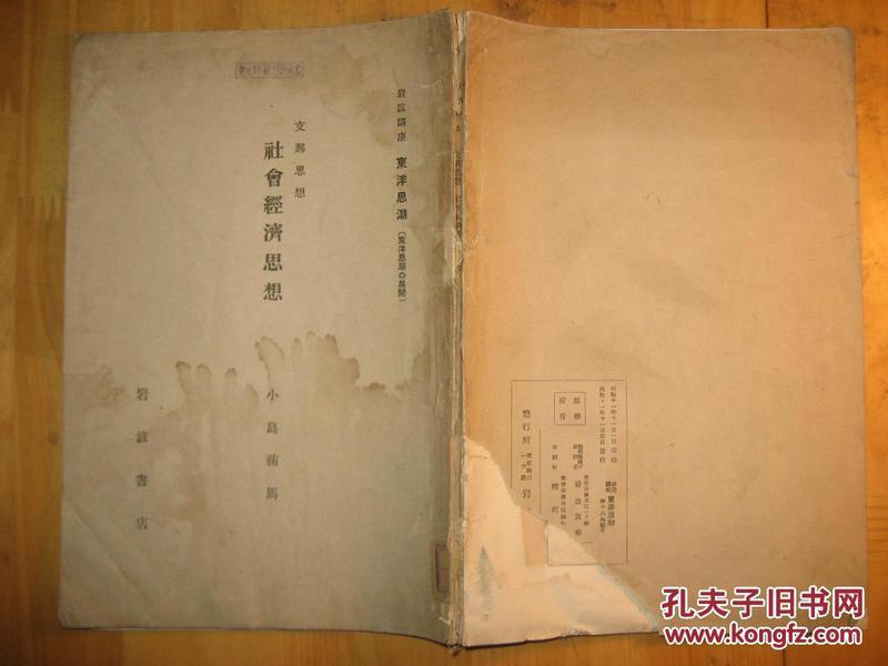 支那思想--社会经济思想 日文版 1936年出版