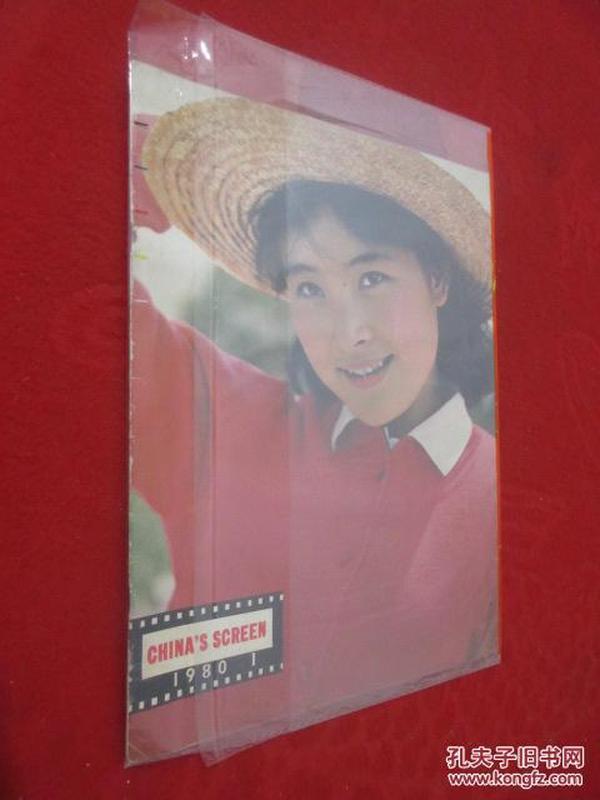 CHINAS SCREEN   1980年第1期  中国银幕 创刊号 英文版