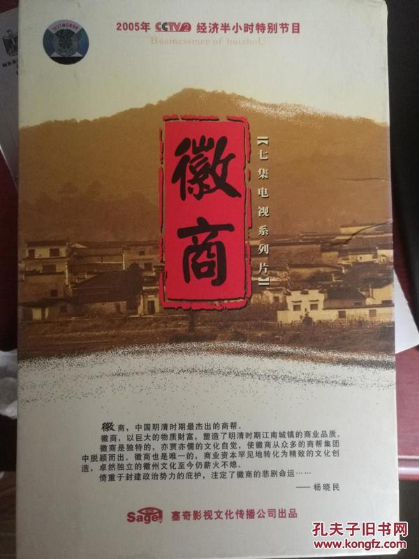 徽商dvd
