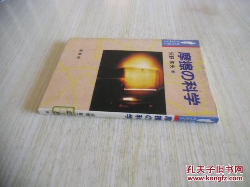 日文原版    摩擦の科学