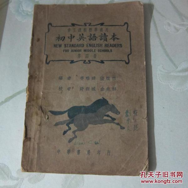 【民国旧书】初中英语读本(第四册)