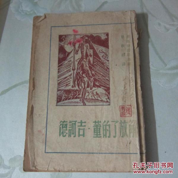 【民国旧书】解放了的董·吉诃德【一九四八年初版】