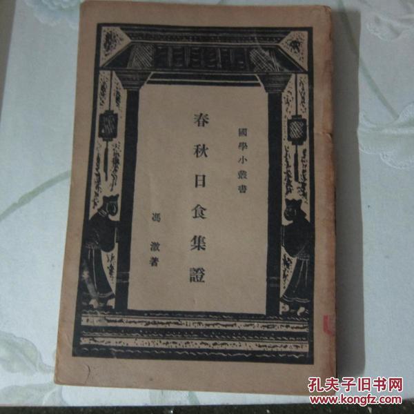 【民国旧书】春秋日食集证            缺封底原版书    1934年版
