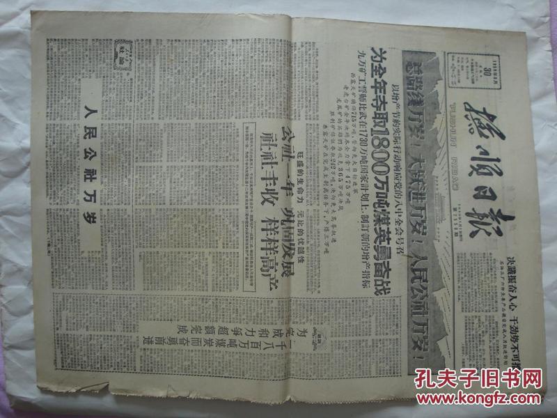 抚顺日报1959.8.30