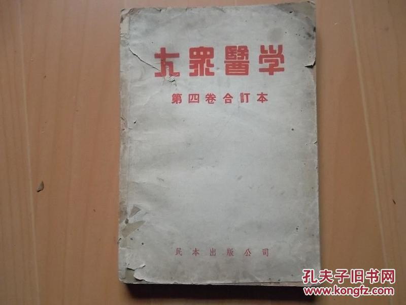 大众医学第四卷合订本(1---6期)