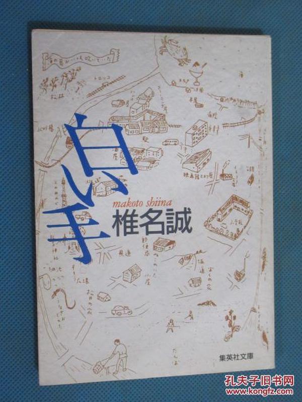 日文书     白手