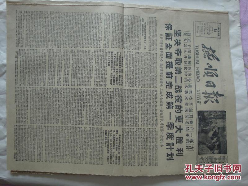 抚顺日报1960.3.15.