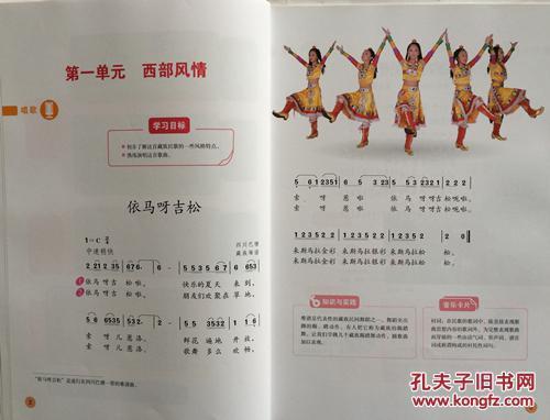 五年级上册音乐书多少钱图片
