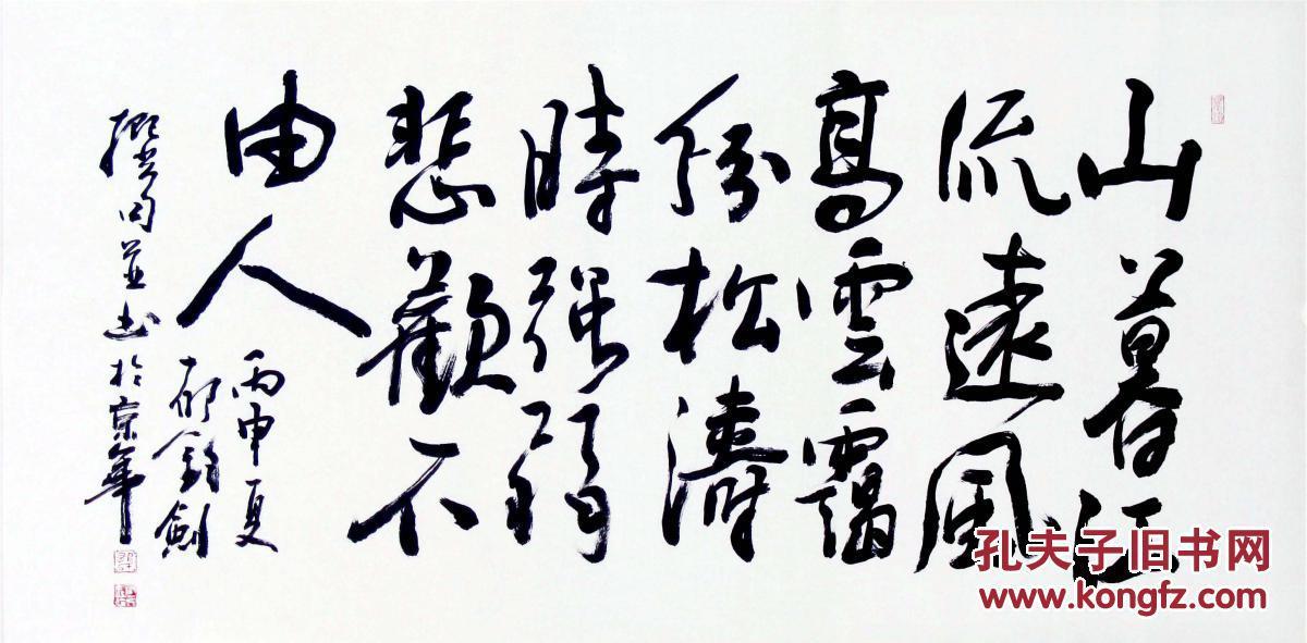 郁钧剑书法_著名歌星郁钧剑书法 作品编号10138