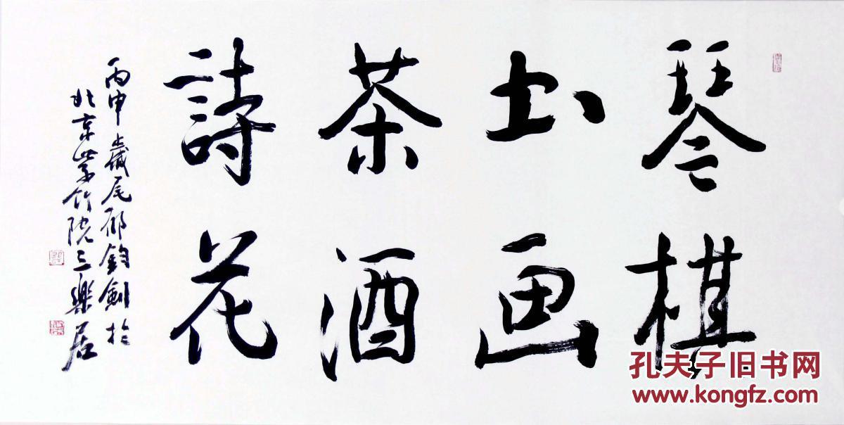 郁钧剑书法_著名歌星郁钧剑书法 作品编号10141